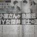 文春砲:小室圭さんが急接近 NY女傑弁護士の正体!?