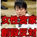【夜桜亭日記 #86】参議院議員の有村治子さんをお招きしました。東郷平八郎との関係は?