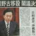2010年 辺野古移設は、 鳩山民主党政権で閣議決定されていた!