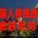 【福岡/中間市】福田健次市長、部落解放同盟に言及 「己が変われば良いだけなのに、なぜか権利を主張する」「職員はびくびくする必要はない」