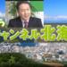 【真保守速報】【ch北海道】小野寺まさるが生で答えます!![H31/1/21]