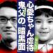 文春砲:心愛ちゃん虐待 鬼父<栗原勇一郎(41)>の「暗黒面」