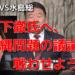 【水島総】コメンテーター橋下徹氏へ、正々堂々、沖縄問題の議論を戦わせよう!