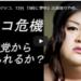 126万動画再生!マツコ・デラックスと有働由美子の事務所が立花孝志を裁判で訴える準備