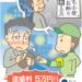 「酔って立小便したら5万円を請求された」中洲のビル請求