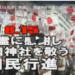 【水島総】宮内庁、靖国神社の陛下御親拝要請を拒絶 / まもなく自由の圧殺、香港人の戦い