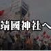 8.15 英霊に感謝し、靖国神社を敬う国民行進