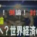 【経済討論】奈落へ?世界経済の行方[桜R1/10/12]