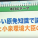 「正しい原発知識を学ぶ」虎ノ門ニュース 奈良林直氏