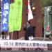 10.18 宮内庁は大嘗祭の伝統を守れ!緊急抗議行動[桜R1/10/16]