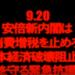 田村秀男~安倍政権 狂気の沙汰の経済政策 [桜R1/10/17]